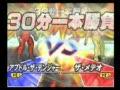 日本プロレス党第12回興行「アブドル・ザ・デンジャーといっしょ」第1試合