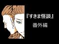 『ハタチまでに』~すきま怪談・番外編40