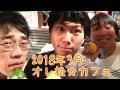 オレ松☆カフェ 2018年3月