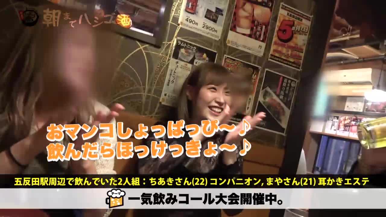 顔射 オナニーがエロぃです。朝までハシゴ酒 07 in 五反田駅周辺:『毎日オナニーする♪』!『セックスなら何時間でもシてられる♪』!!『小6で手コ
